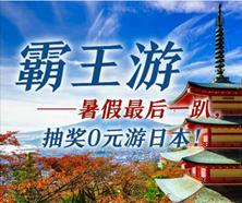 8.28驴妈妈会员日大促上线,0元游日本,中秋、国庆最高减1300元