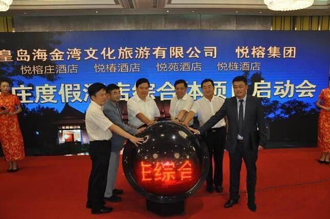 悦榕庄度假酒店综合体项目在秦皇岛北戴河新区启动