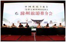 中国农民歌会滁州旅游推介会举行