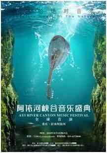 阿依河峡谷音乐盛典 国庆期间全球倾情首演