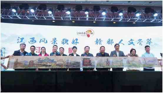2018江西旅游推介会在南昌举办