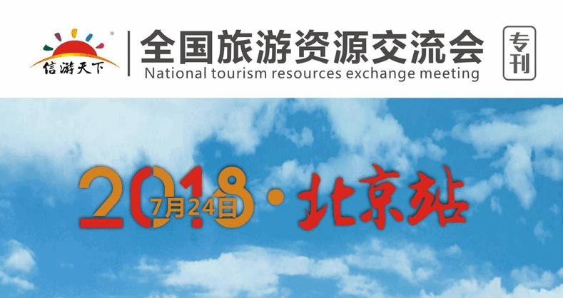 2018.7.24·北京旅游交流会
