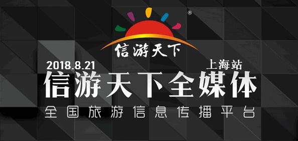 2018.8.21·上海旅游交流会