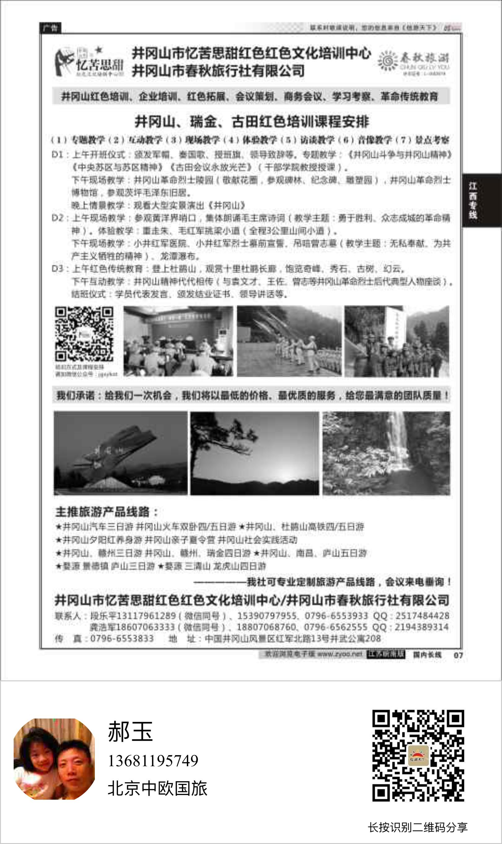 P07 井冈山市春秋旅行社有限公司 {10043} 江西专线