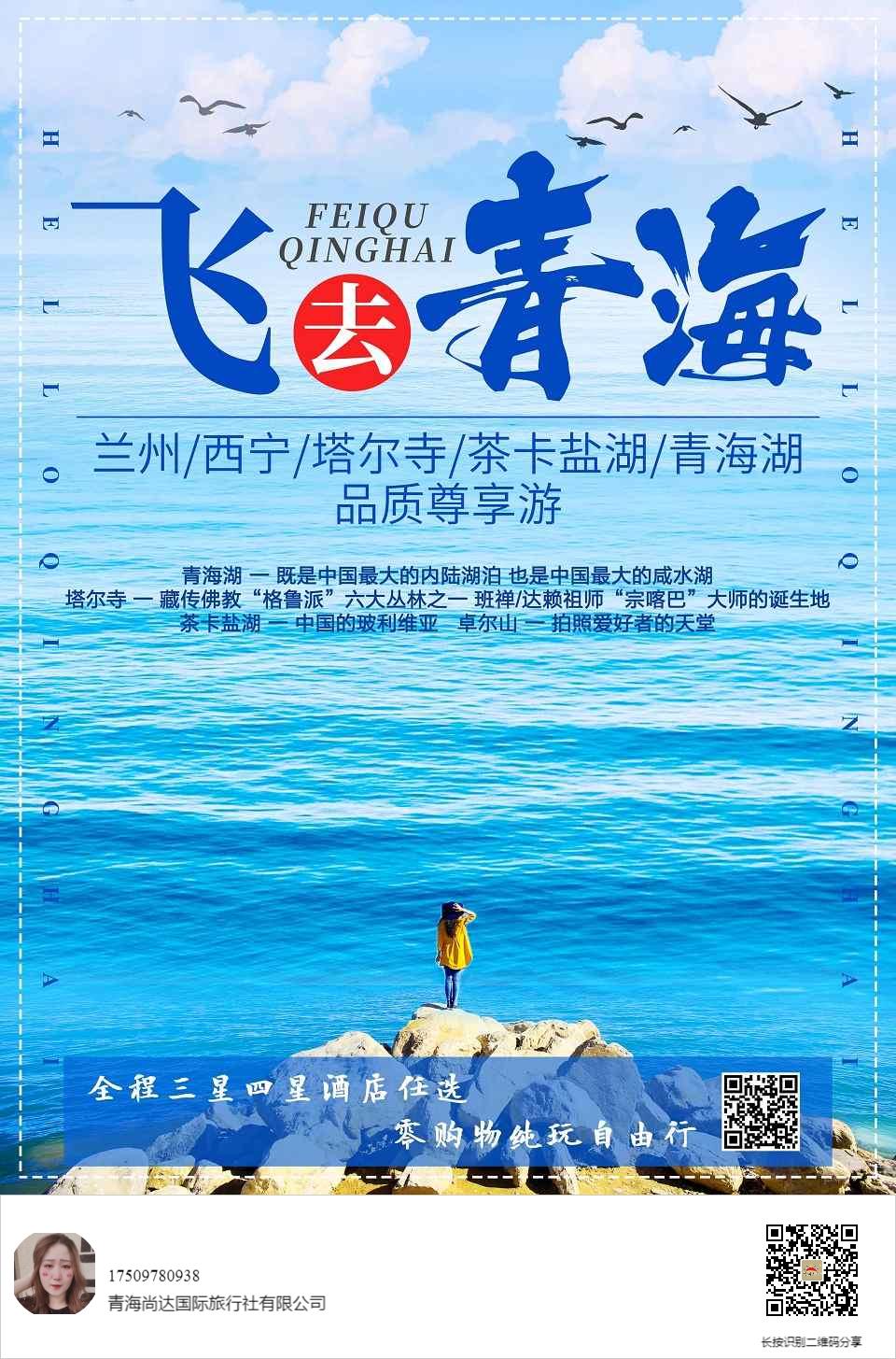 塔尔寺青海湖茶卡纯玩4天3晚