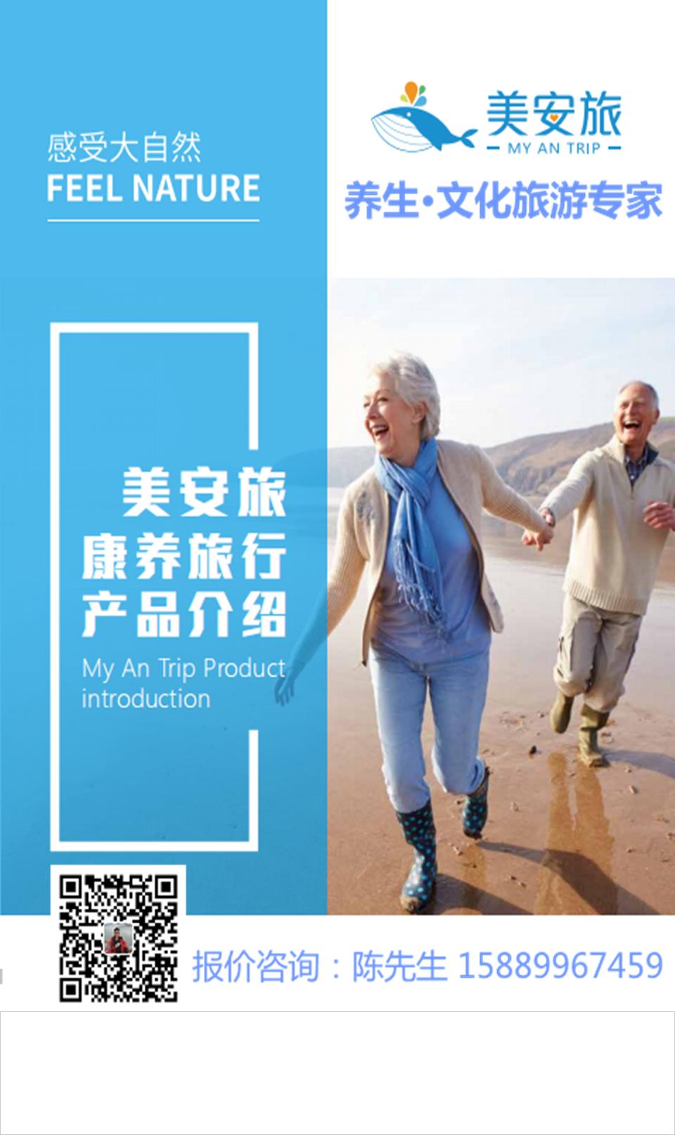康养旅游专线——专业游学养地接服务